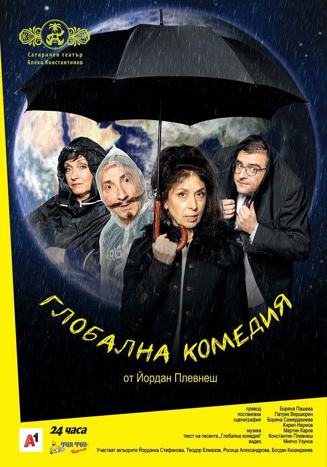 globalna-komedia-poster